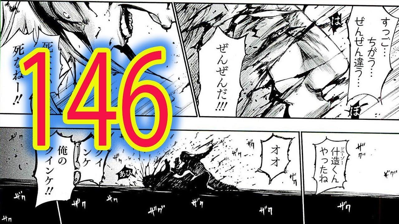 【動画】【 東京喰種re 146話 】最新ネタバレ考察と感想!ヒデ現る!?