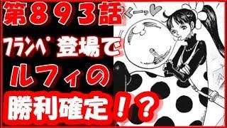 893 動画 ワンピース
