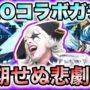 【動画】【モンスト】SAOコラボガチャ引く前にアニメを見始めたゴー☆ジャスに悲劇が!【GameMarket】