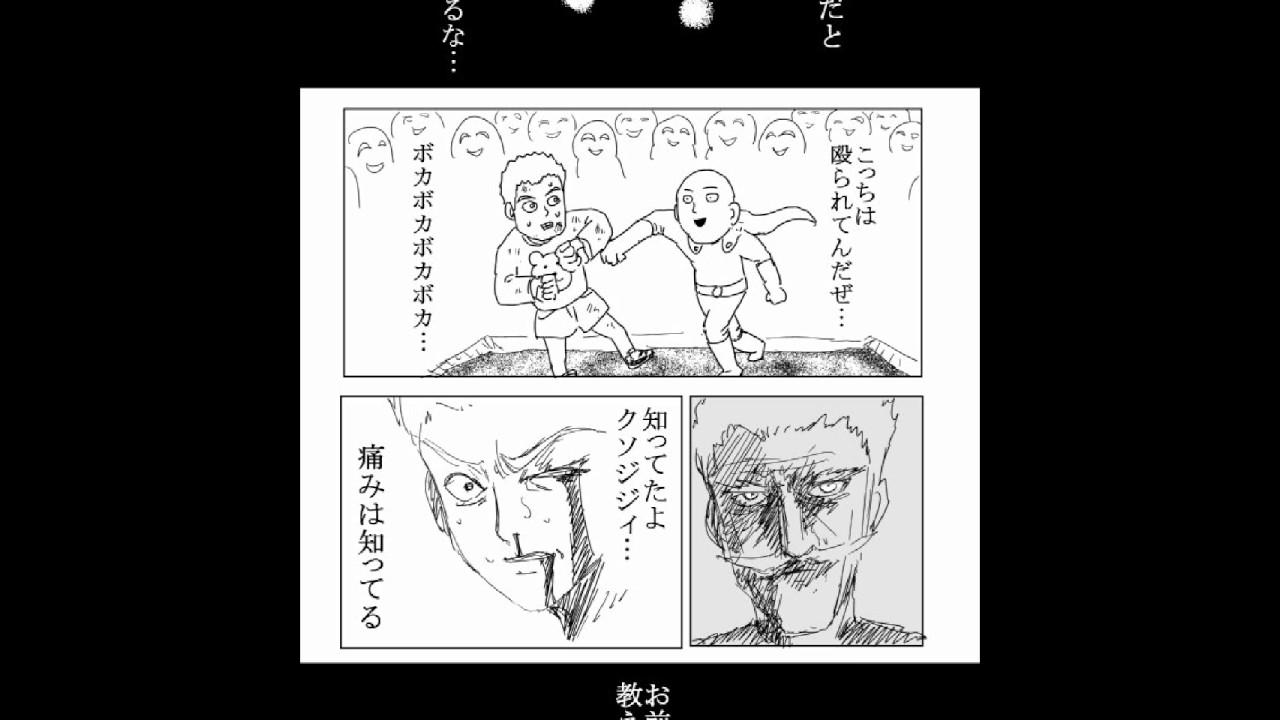 ワンパンマン ガロウ 原作