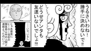 ワン パンマン 原作 漫画