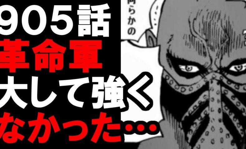 話 ワンピース 動画 905