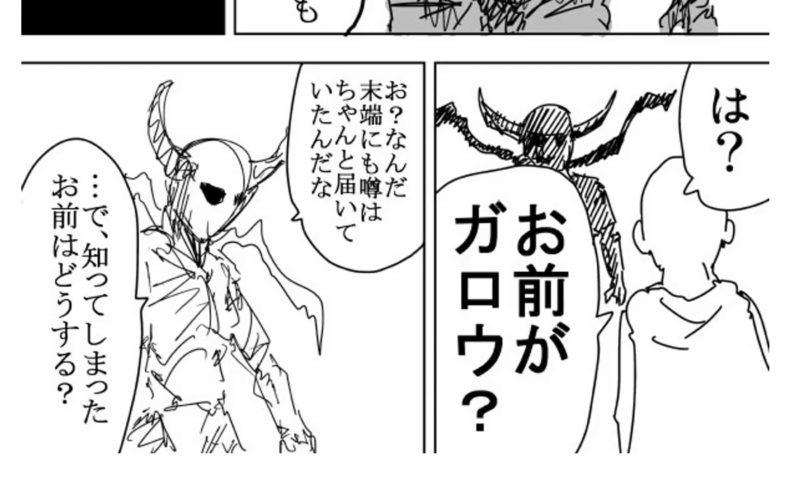 動画】ワンパンマン 141 サイタマVSガロウ 原作ONE漫画村田