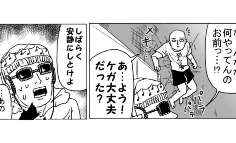 村田 175 ワンパンマン ワンパンマンの種類は2つある(漫画)!村田版とONE版の違いは?