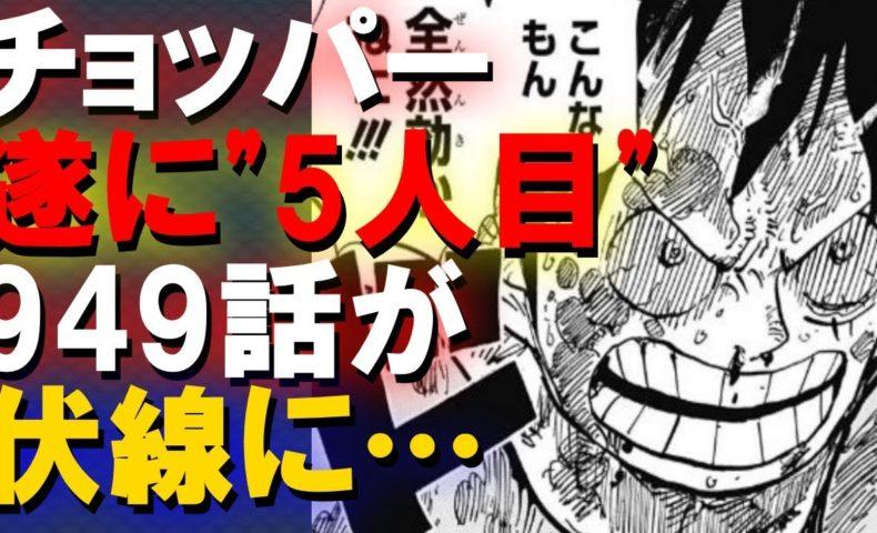 ネタバレ 949 ワンピース 漫画「ONE PIECE(ワンピース)」949話のネタバレと無料読み放題