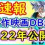 【動画】【速報】 新作映画ドラゴンボール超、2022年公開予定!! (海外東映公式情報) 【ドラゴンボール超】 【Dragon Ball Super new movie in 2022】