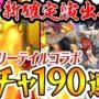 【動画】【モンスト】新確定演出キタ!フェアリーテイルコラボガチャを190連!