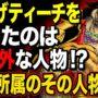 【動画】【ワンピース考察】史実上で黒ひげを倒しトドメを刺した人物が超意外なあの人だった…!!【One Piece考察】