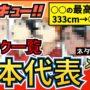 【動画】【ハイキュー】日本代表メンバースペック一覧!及川&リベロ夜久登場!アランや百沢の背番号やポジションも!【最終話まで全話ネタバレ注意】